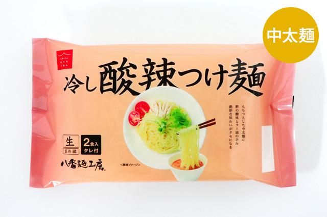 「夏季限定」冷し酸辣つけ麺